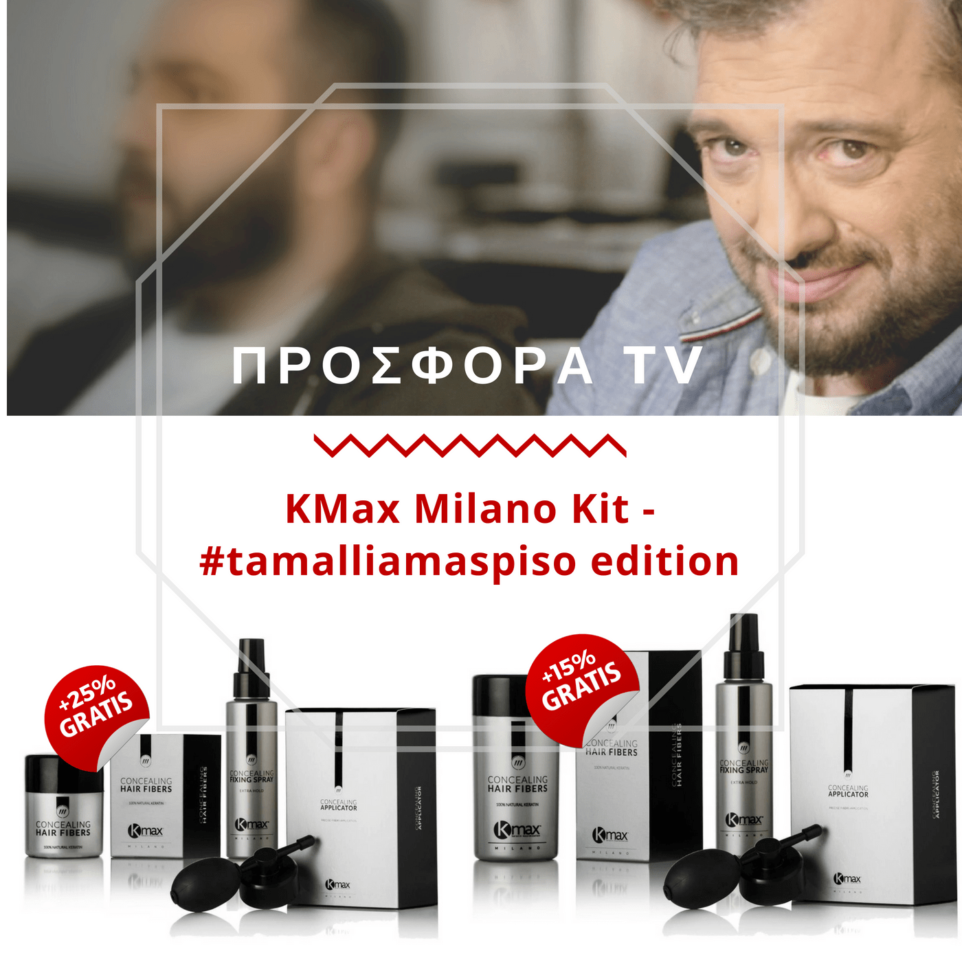 kmax tv offer