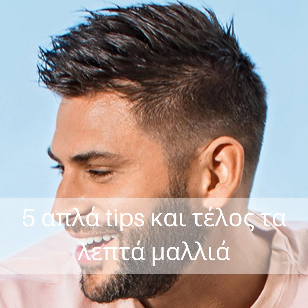 Αυτά είναι τα 5 εύκολα βήματα για να φροντίσεις τα λεπτά μαλλιά κατά το lockdown!