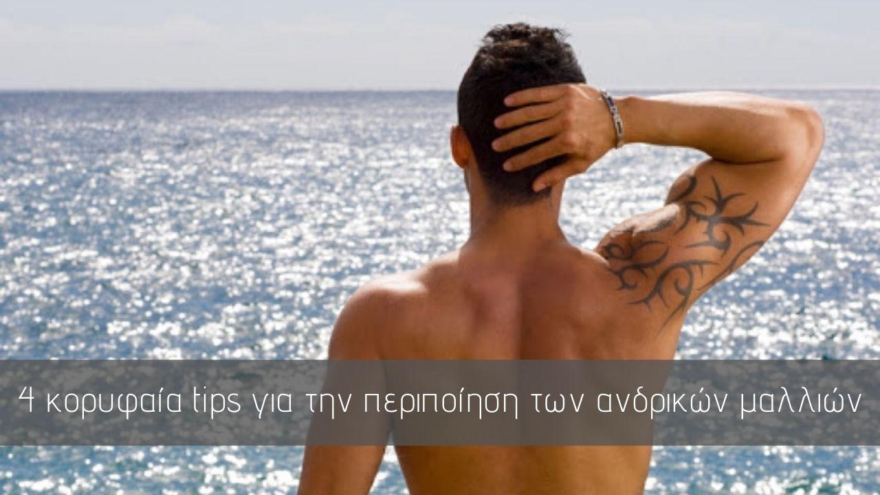 4 κορυφαία tips για την περιποίηση των ανδρικών μαλλιών